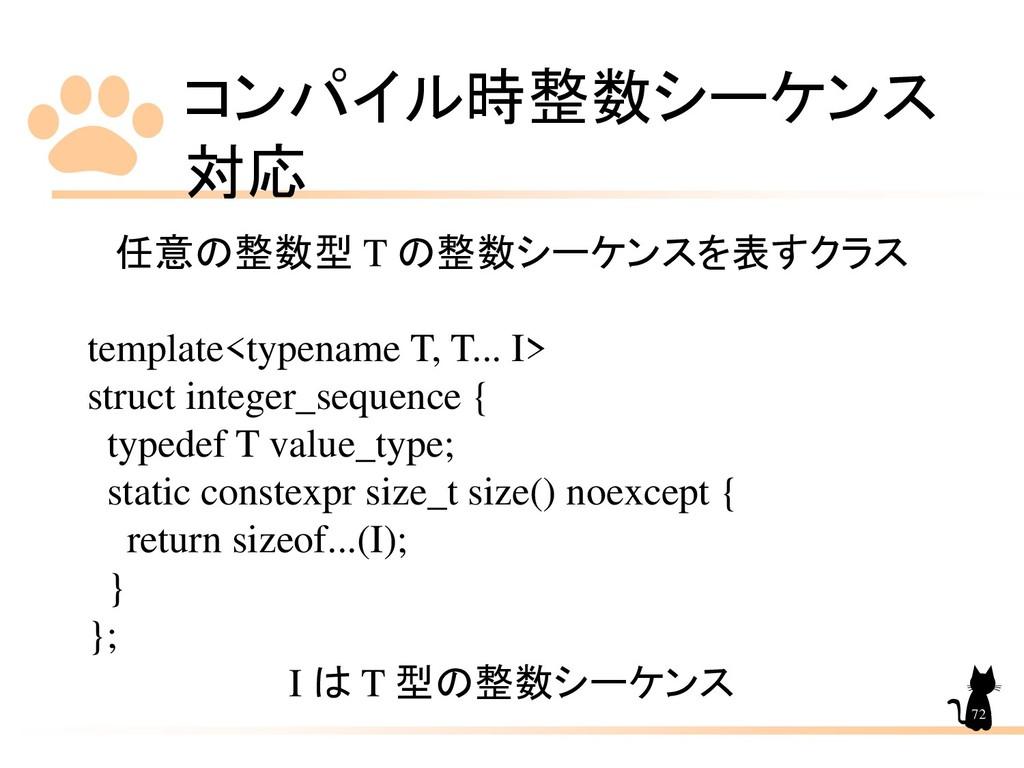 コンパイル時整数シーケンス 対応 72 任意の整数型 T の整数シーケンスを表すクラス tem...