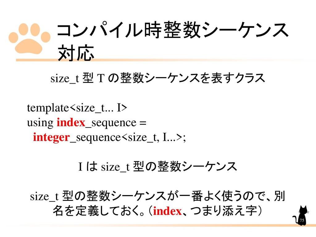 コンパイル時整数シーケンス 対応 75 size_t 型 T の整数シーケンスを表すクラス t...