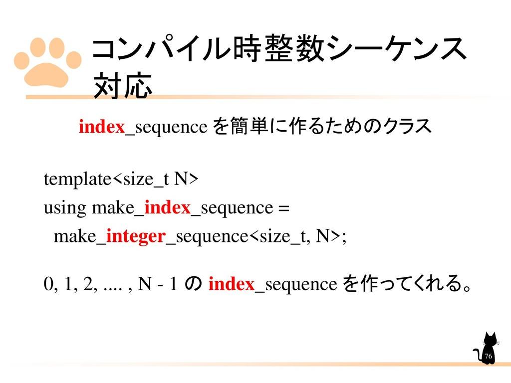 コンパイル時整数シーケンス 対応 76 index_sequence を簡単に作るためのクラス...