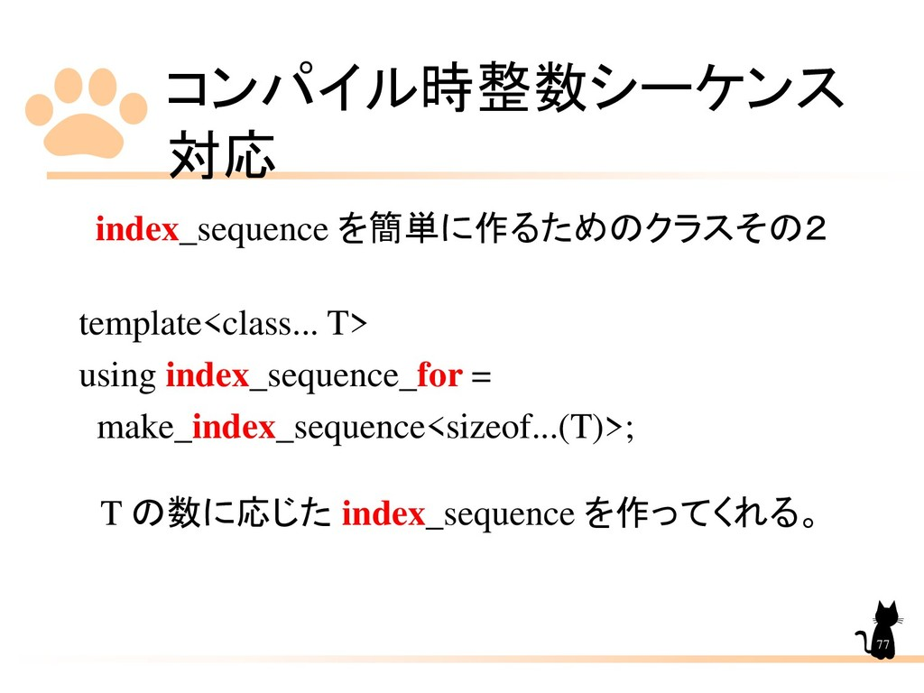 コンパイル時整数シーケンス 対応 77 index_sequence を簡単に作るためのクラス...
