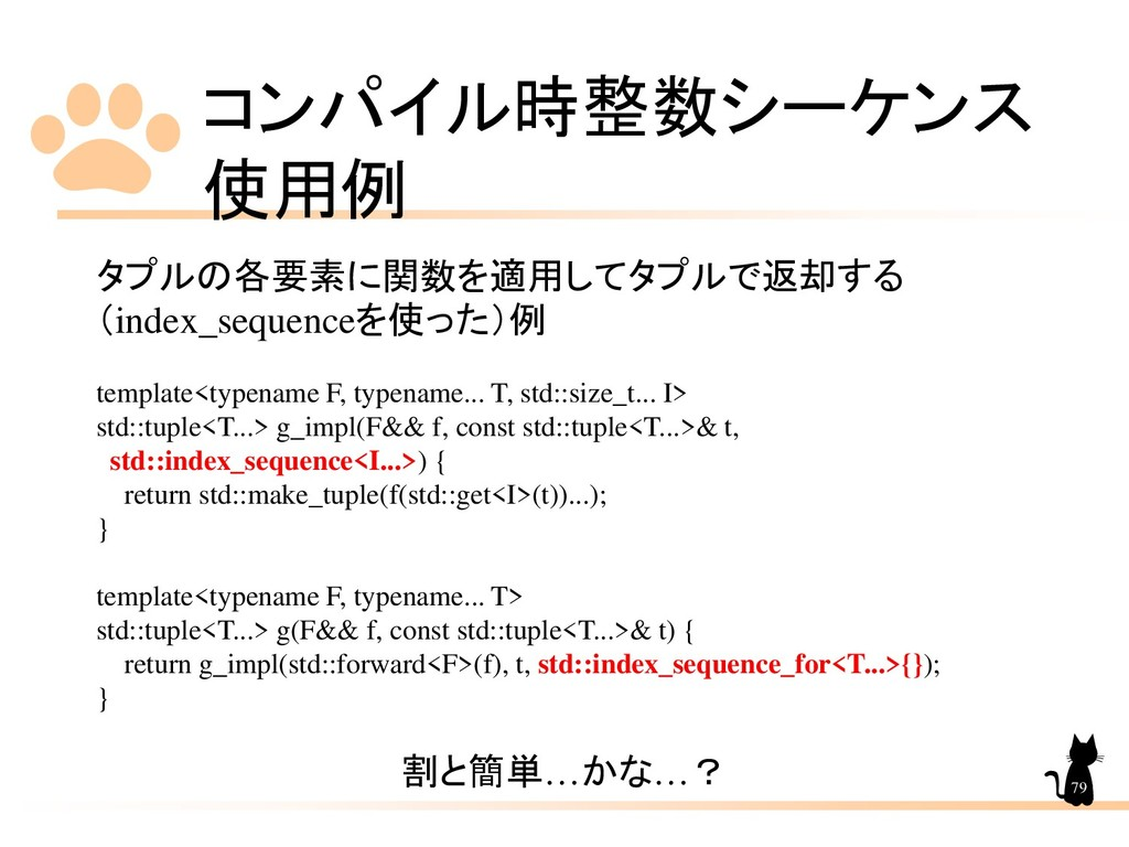 コンパイル時整数シーケンス 使用例 79 タプルの各要素に関数を適用してタプルで返却する (i...