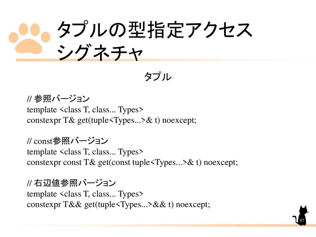 タプルの型指定アクセス シグネチャ 87 タプル // 参照バージョン template <c...