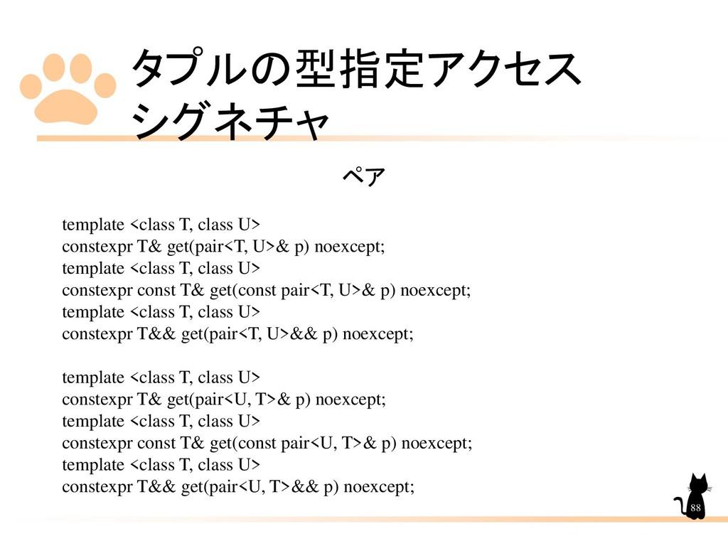 タプルの型指定アクセス シグネチャ 88 ペア template <class T, clas...