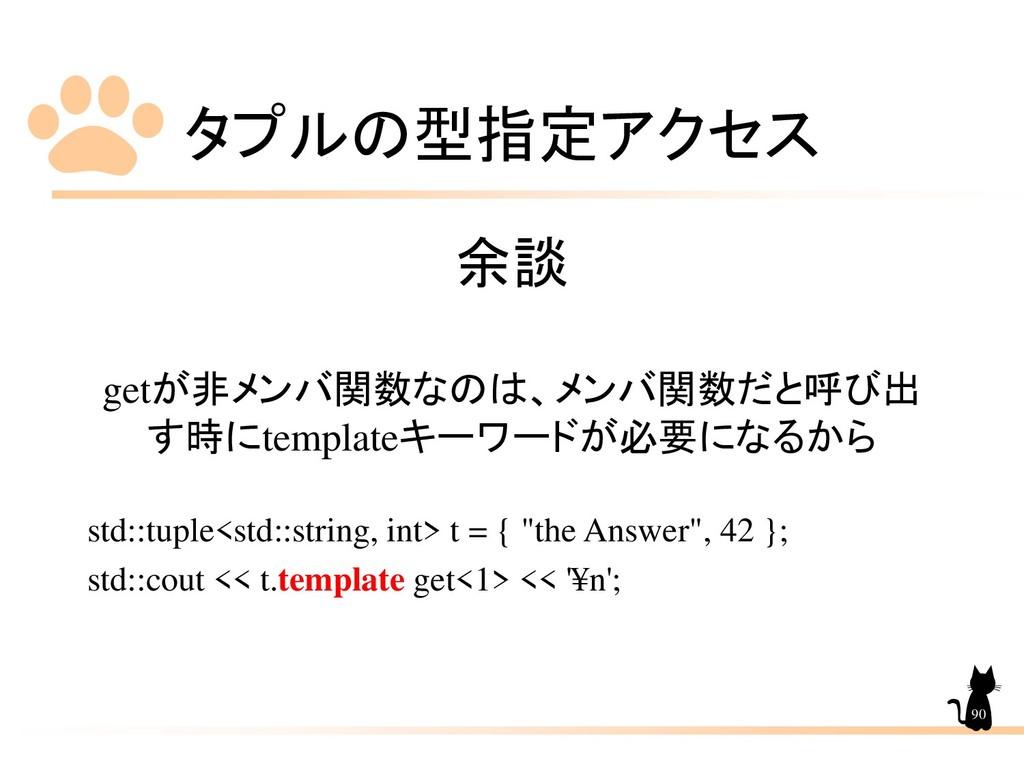 タプルの型指定アクセス 90 余談 getが非メンバ関数なのは、メンバ関数だと呼び出 す時にt...