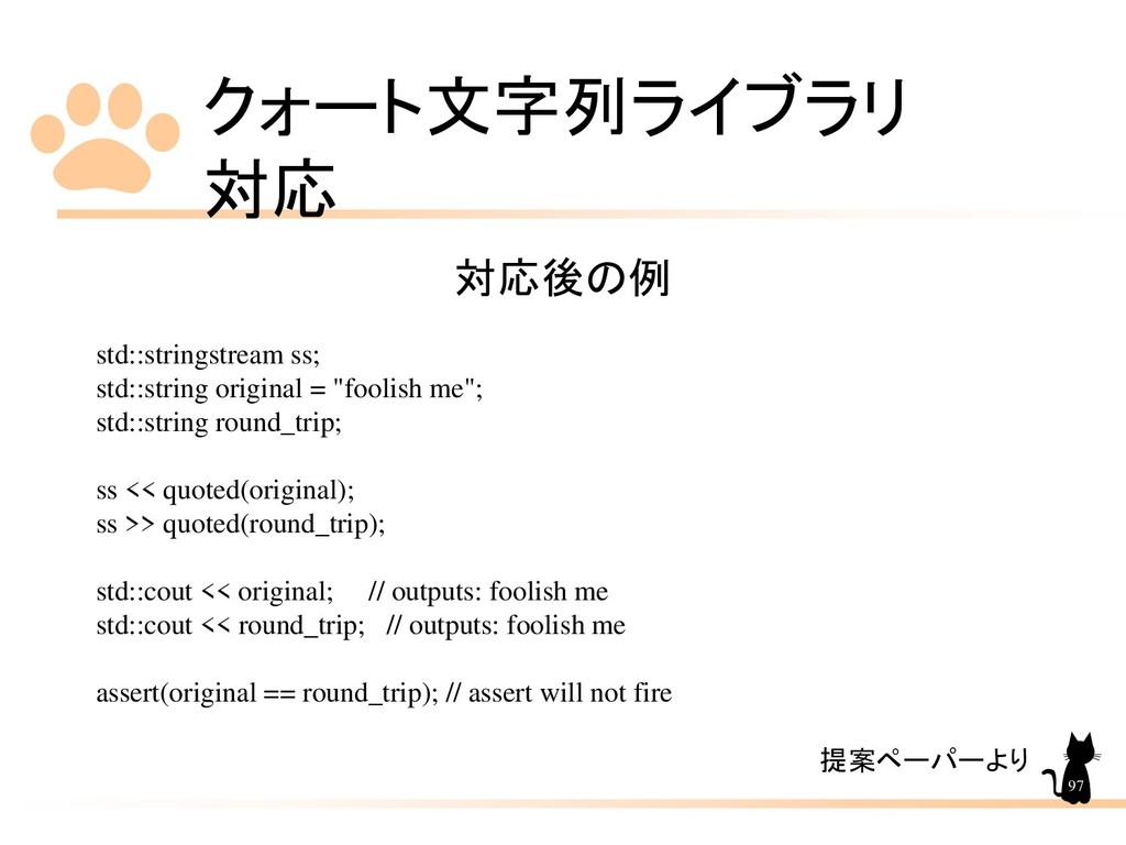 クォート文字列ライブラリ 対応 97 対応後の例 std::stringstream ss; ...
