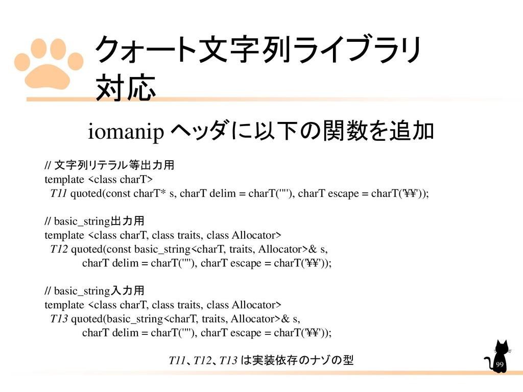クォート文字列ライブラリ 対応 99 iomanip ヘッダに以下の関数を追加 // 文字列リ...