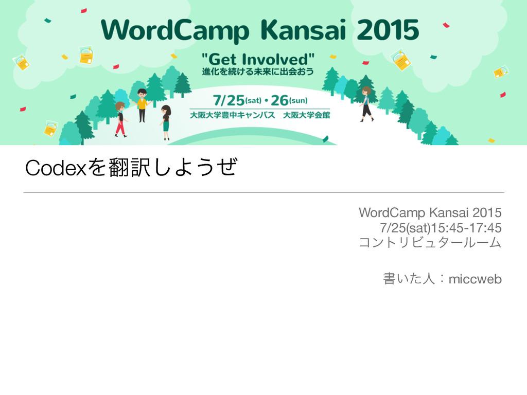 CodexΛ༁͠Α͏ͥ WordCamp Kansai 2015  7/25(sat)15:...