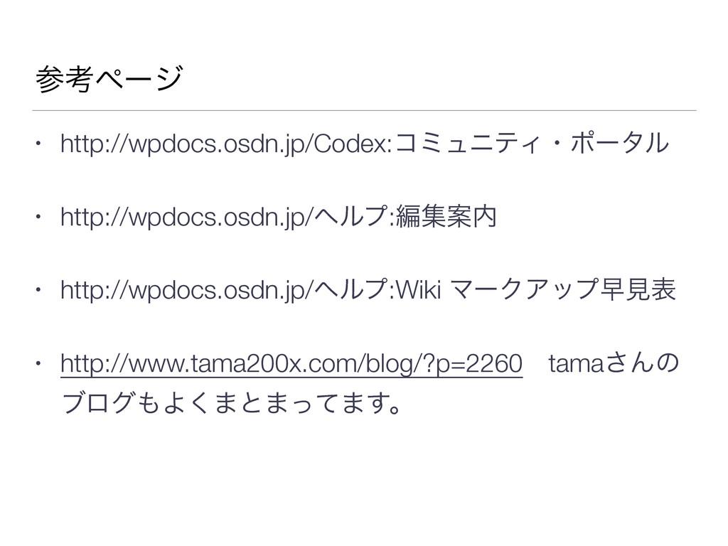 ߟϖʔδ • http://wpdocs.osdn.jp/Codex:ίϛϡχςΟɾϙʔλϧ...