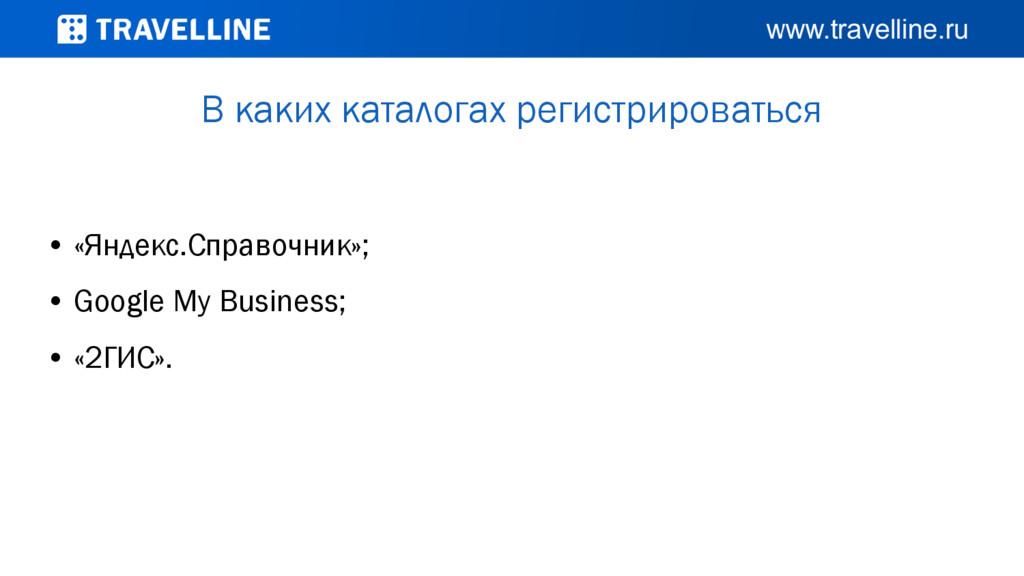 В каких каталогах регистрироваться • «Яндекс.Сп...