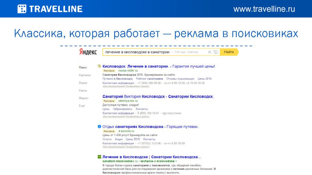 Классика, которая работает — реклама в поискови...
