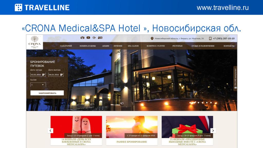 «CRONA Medical&SPA Hotel », Новосибирская обл.