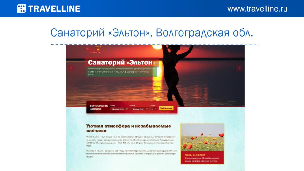 Санаторий «Эльтон», Волгоградская обл.