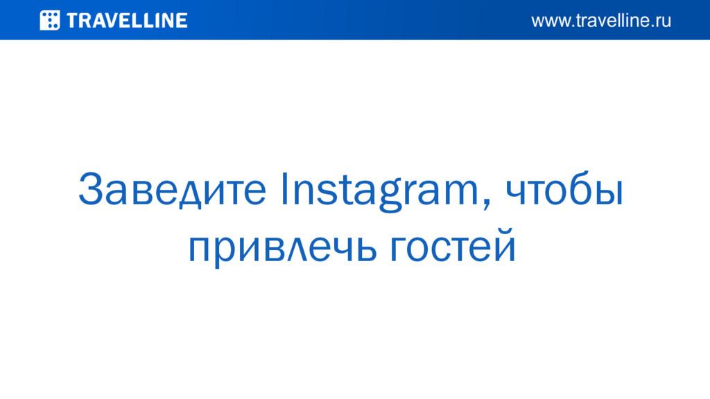 Заведите Instagram, чтобы привлечь гостей