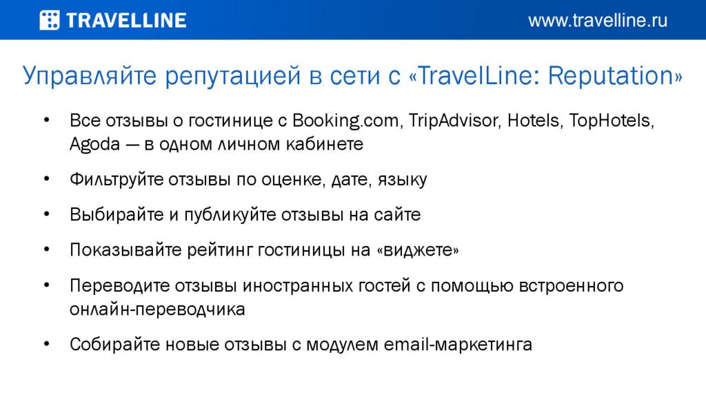 Управляйте репутацией в сети с «TravelLine: Rep...