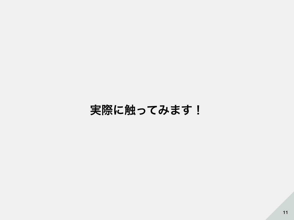!11 ࣮ࡍʹ৮ͬͯΈ·͢ʂ