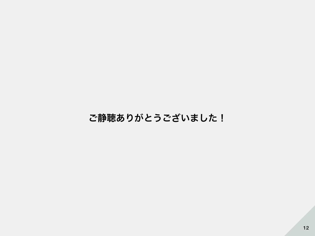 !12 ͝੩ௌ͋Γ͕ͱ͏͍͟͝·ͨ͠ʂ
