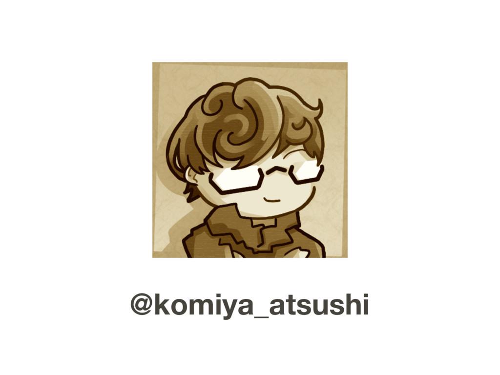 @komiya_atsushi