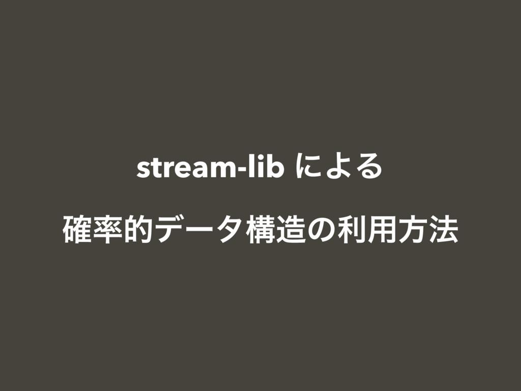 stream-lib ʹΑΔ ֬తσʔλߏͷར༻ํ๏