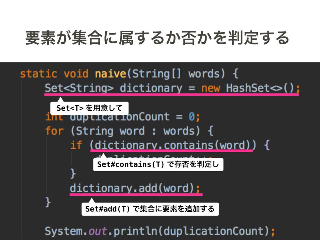 ཁૉ͕ू߹ʹଐ͢Δ͔൱͔Λఆ͢Δ Set<T> Λ༻ҙͯ͠ Set#contains(T) ...