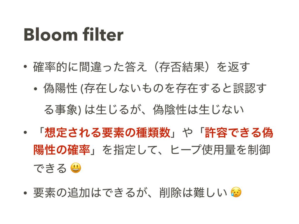 Bloom filter • ֬తʹؒҧͬͨ͑ʢଘ൱݁ՌʣΛฦ͢ • ِཅੑ (ଘࡏ͠ͳ͍...