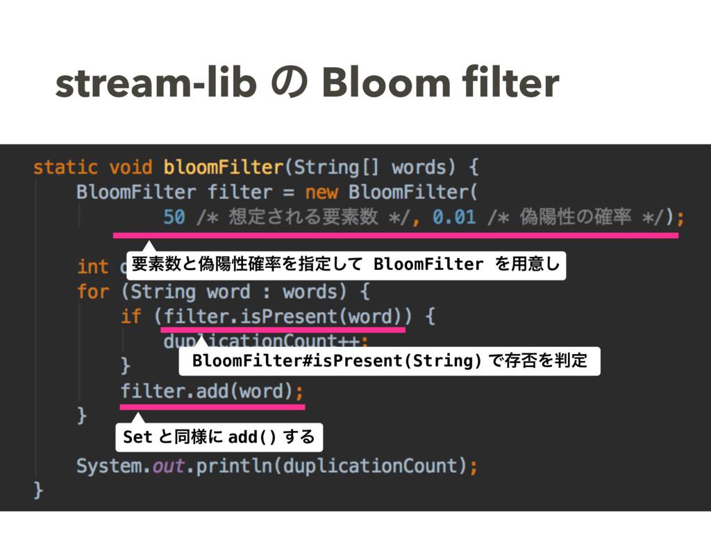 stream-lib ͷ Bloom filter ཁૉͱِཅੑ֬Λࢦఆͯ͠ BloomFi...