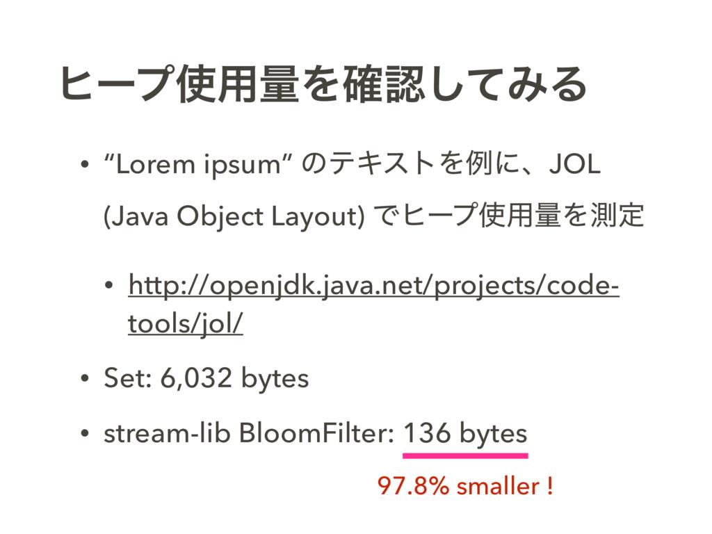 "ώʔϓ༻ྔΛ֬ͯ͠ΈΔ • ""Lorem ipsum"" ͷςΩετΛྫʹɺJOL (Jav..."