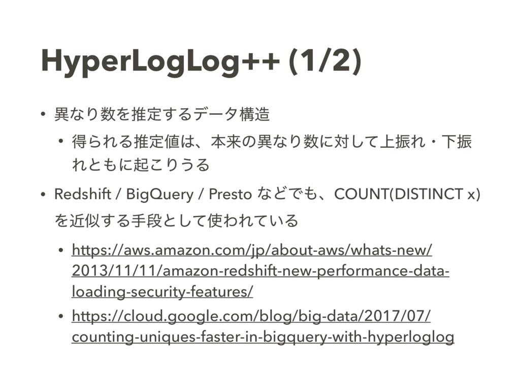 HyperLogLog++ (1/2) • ҟͳΓΛਪఆ͢Δσʔλߏ • ಘΒΕΔਪఆ...