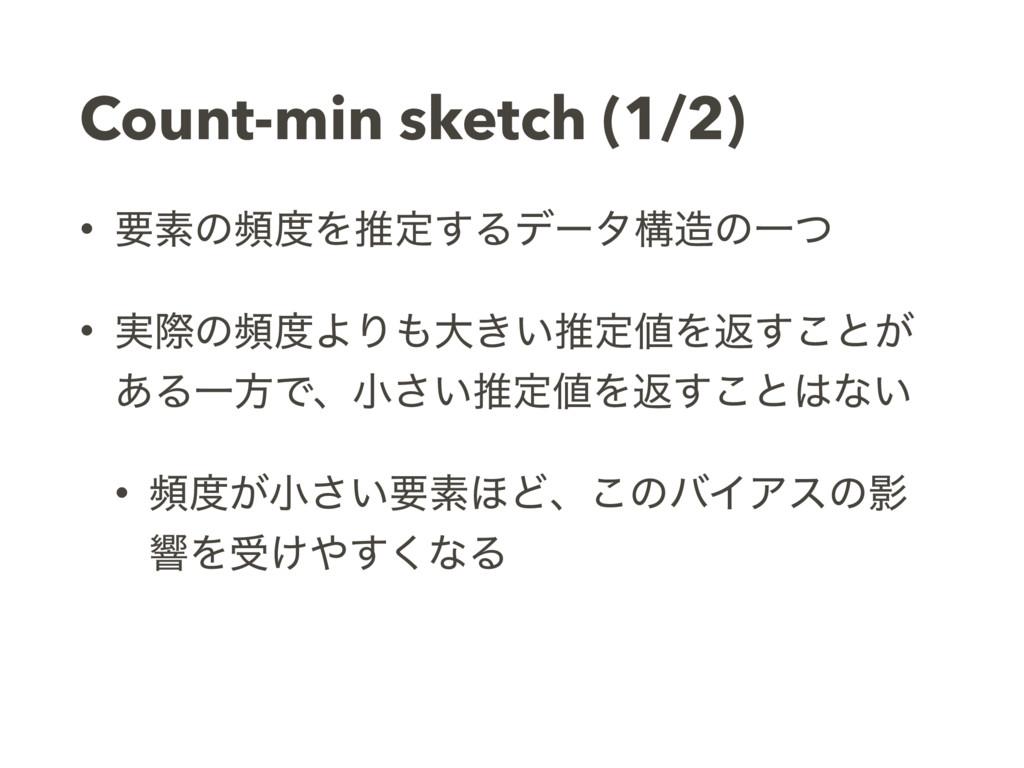Count-min sketch (1/2) • ཁૉͷසΛਪఆ͢ΔσʔλߏͷҰͭ • ࣮...
