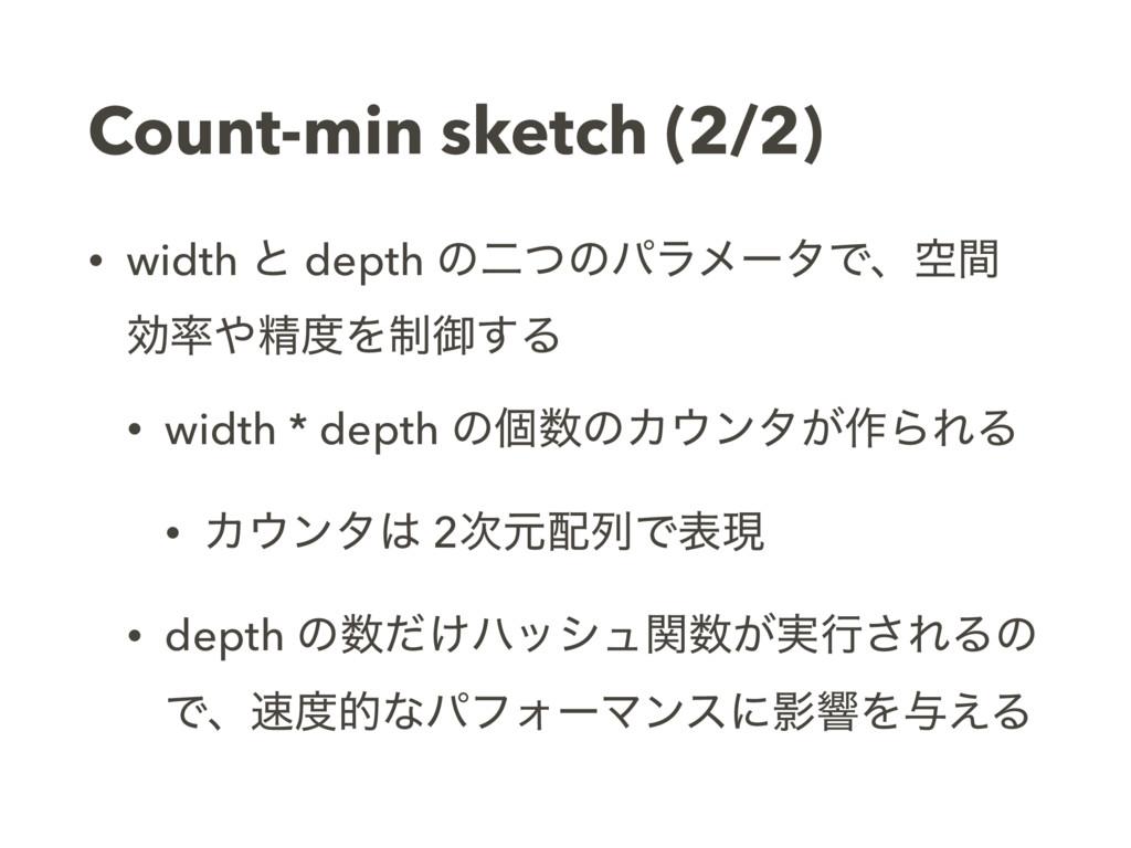 Count-min sketch (2/2) • width ͱ depth ͷೋͭͷύϥϝʔ...