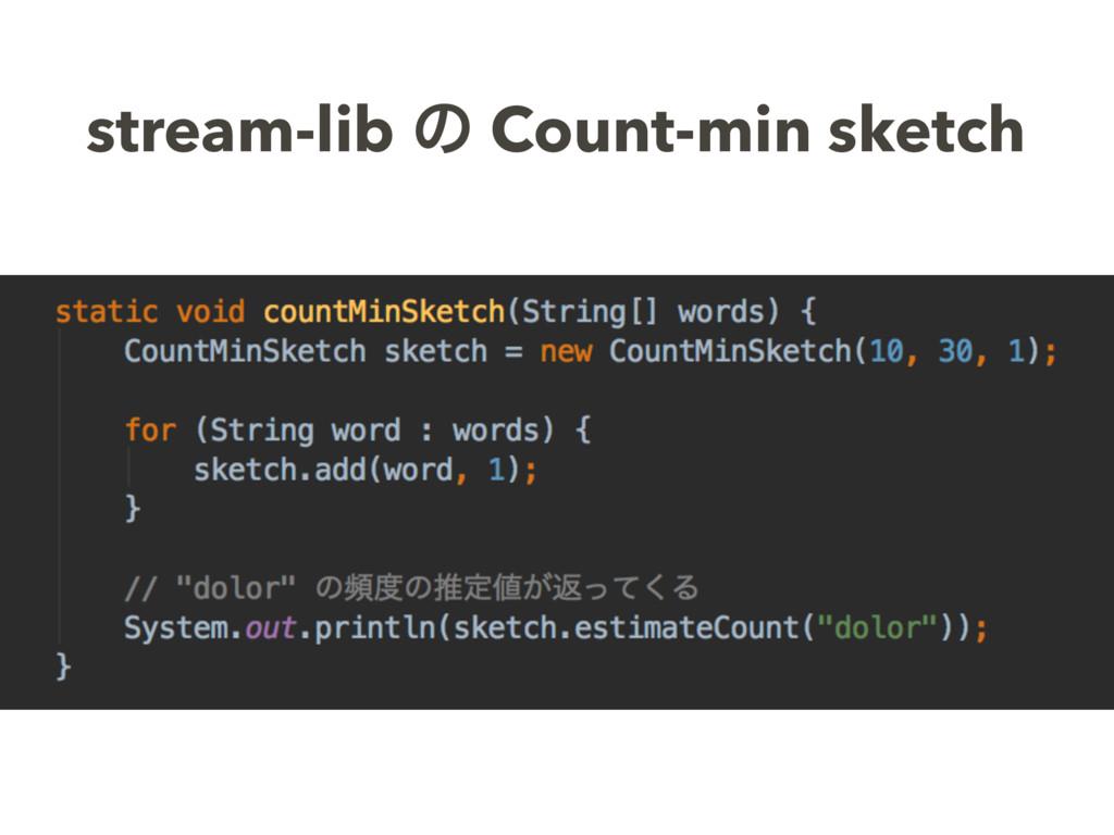 stream-lib ͷ Count-min sketch