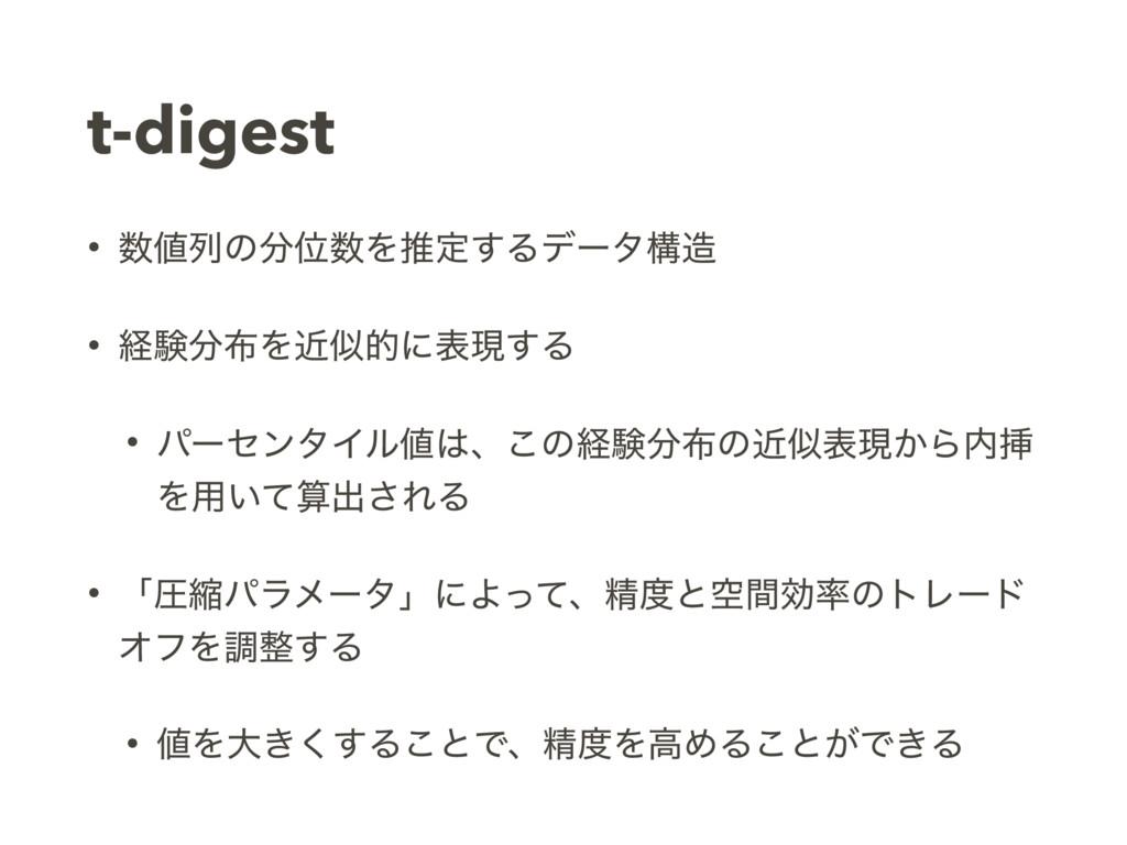 t-digest • ྻͷҐΛਪఆ͢Δσʔλߏ • ܦݧΛۙతʹදݱ͢Δ • ...