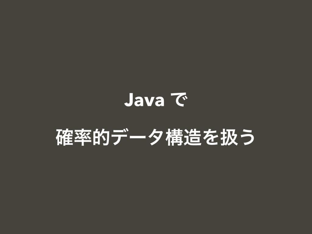 Java Ͱ ֬తσʔλߏΛѻ͏