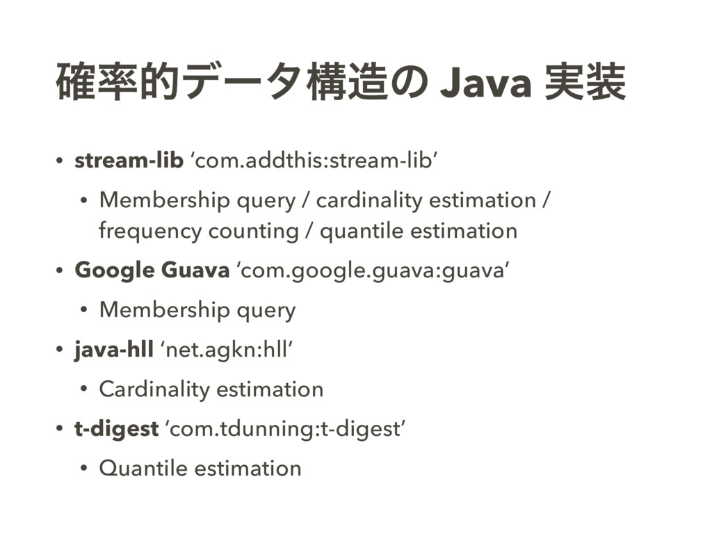 ֬తσʔλߏͷ Java ࣮ • stream-lib 'com.addthis:str...