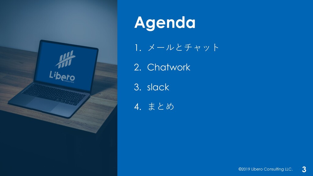 Agenda ©2019 Libero Consulting LLC. 3 1. メールとチャ...