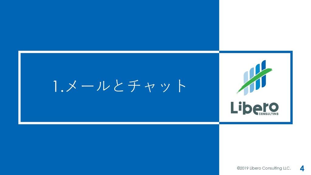 1.メールとチャット ©2019 Libero Consulting LLC. 4