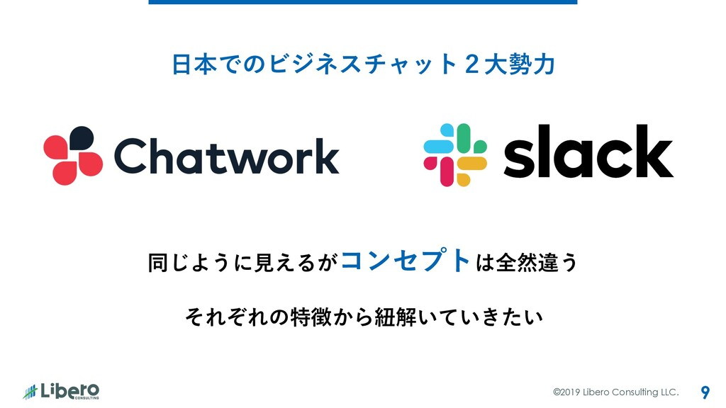 ©2019 Libero Consulting LLC. 9 ⽇本でのビジネスチャット2⼤勢⼒...