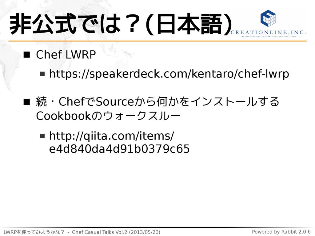 LWRPを使ってみようかな? - Chef Casual Talks Vol.2 (2013/...