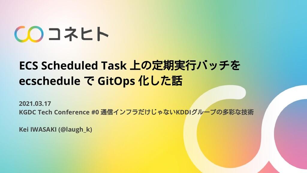 ECS Scheduled Task 上の定期実行バッチを ecschedule で GitO...