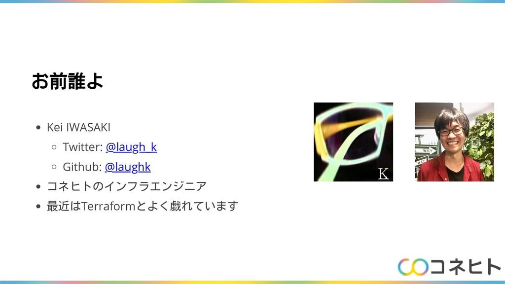 お前誰よ Kei IWASAKI Twitter: @laugh_k Github: @lau...