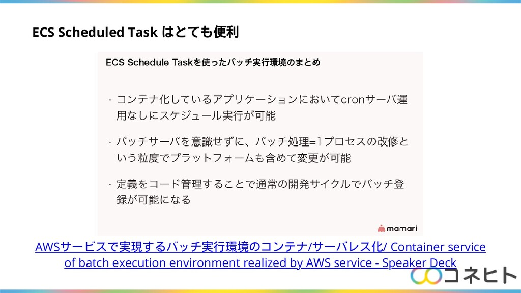 ECS Scheduled Task はとても便利 AWSサービスで実現するバッチ実行環境のコ...