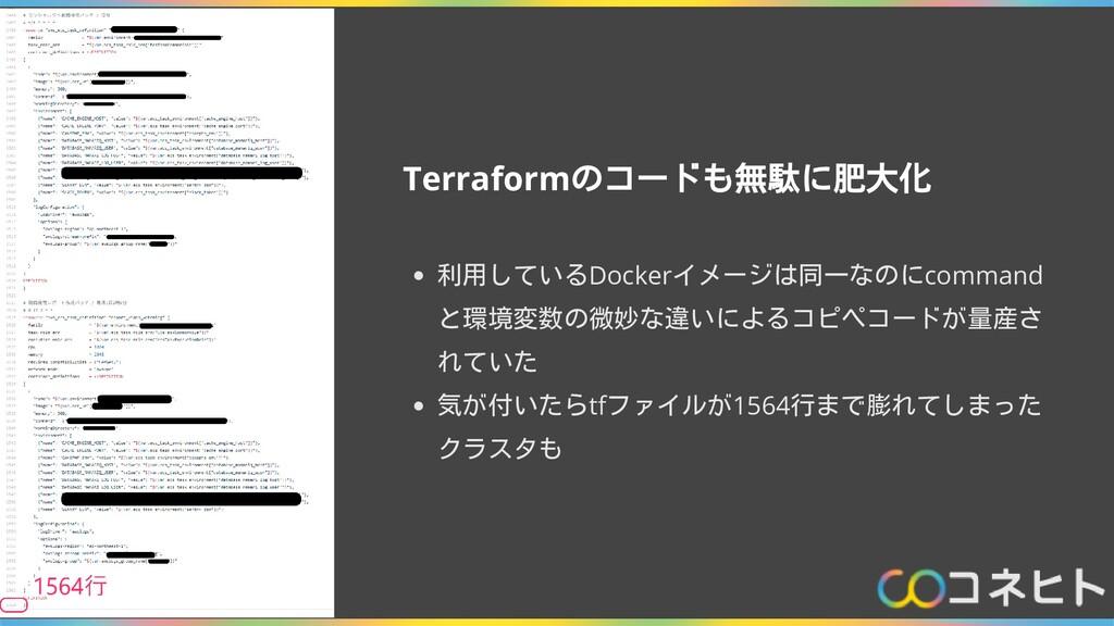 Terraformのコードも無駄に肥大化 利用しているDockerイメージは同一なのにcomm...