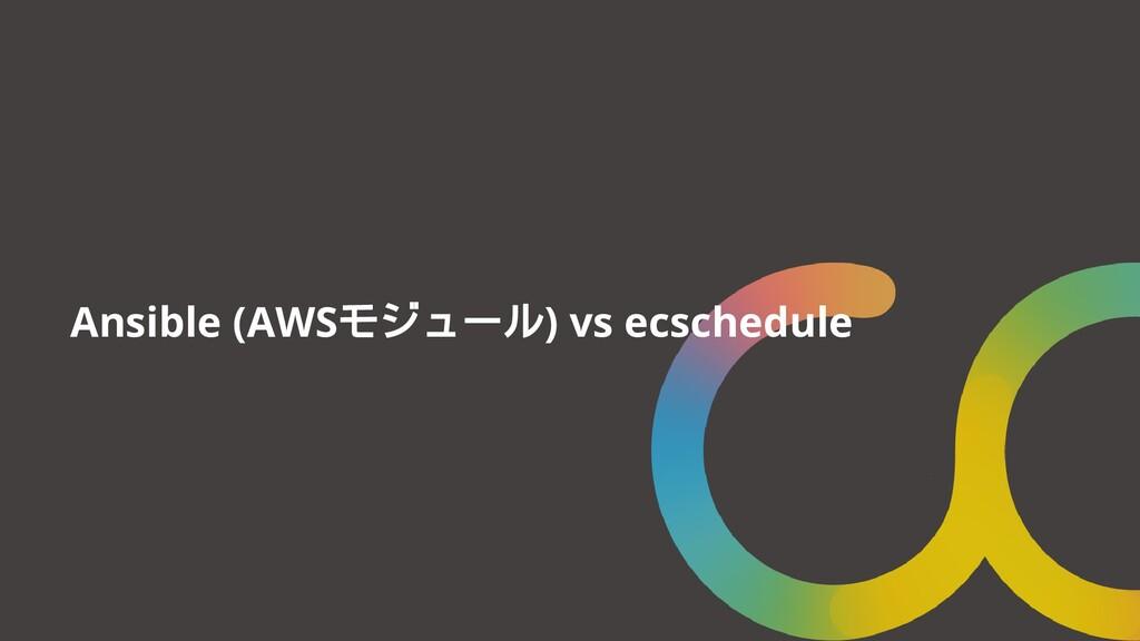 Ansible (AWSモジュール) vs ecschedule