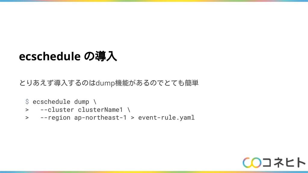 ecschedule の導入 とりあえず導入するのはdump機能があるのでとても簡単 $ ec...