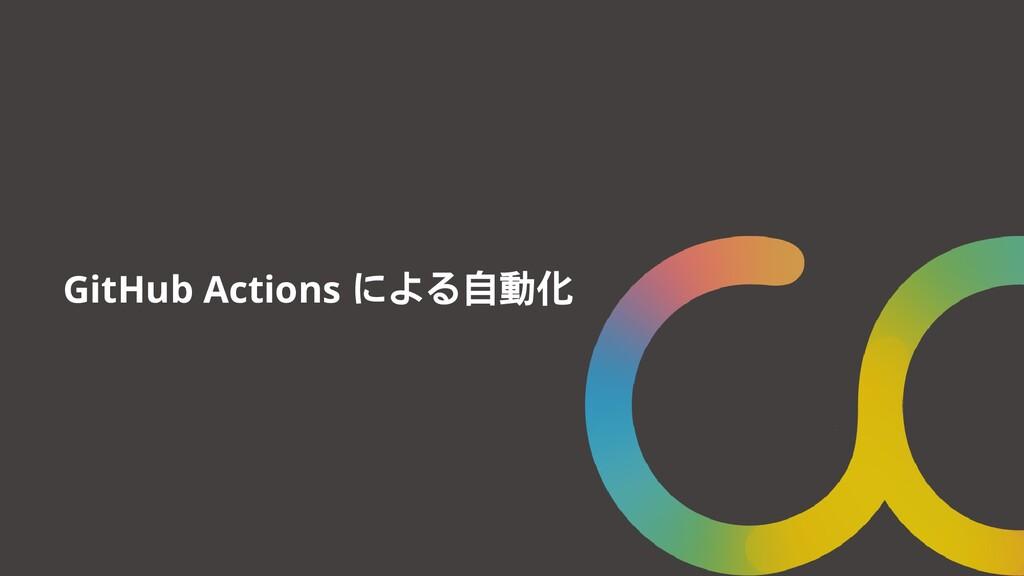 GitHub Actions による自動化