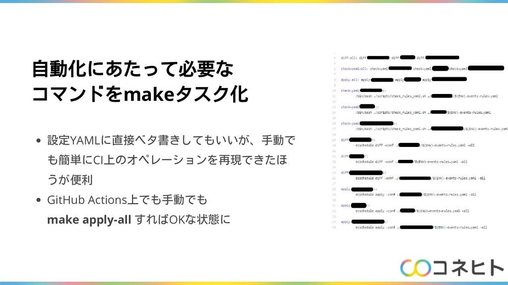 自動化にあたって必要な コマンドをmakeタスク化 設定YAMLに直接ベタ書きしてもいいが、手...