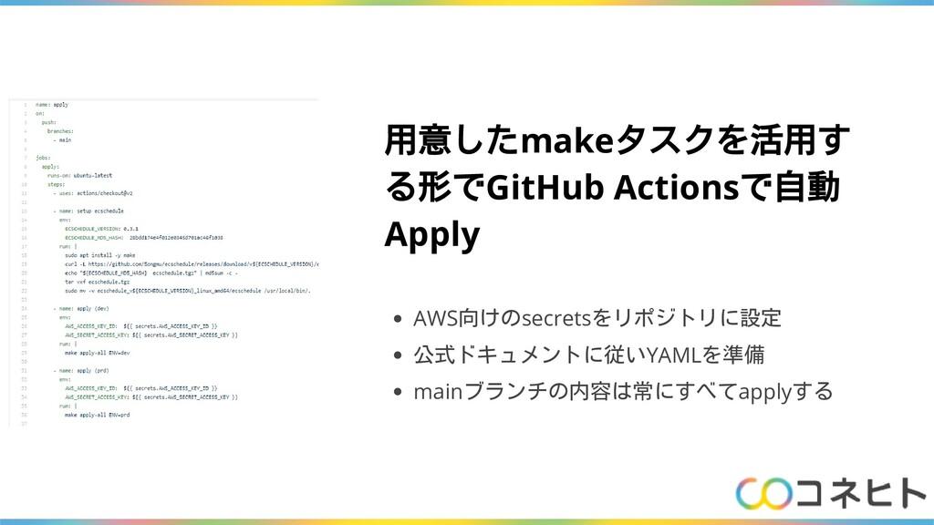 用意したmakeタスクを活用す る形でGitHub Actionsで自動 Apply AWS向...
