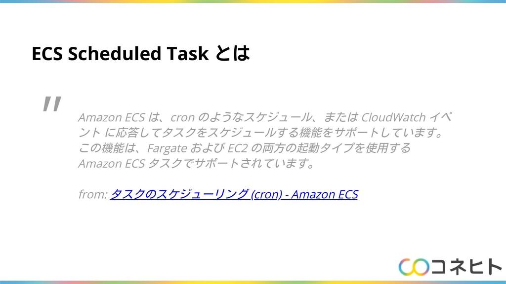ECS Scheduled Task とは Amazon ECS は、cron のようなスケジ...