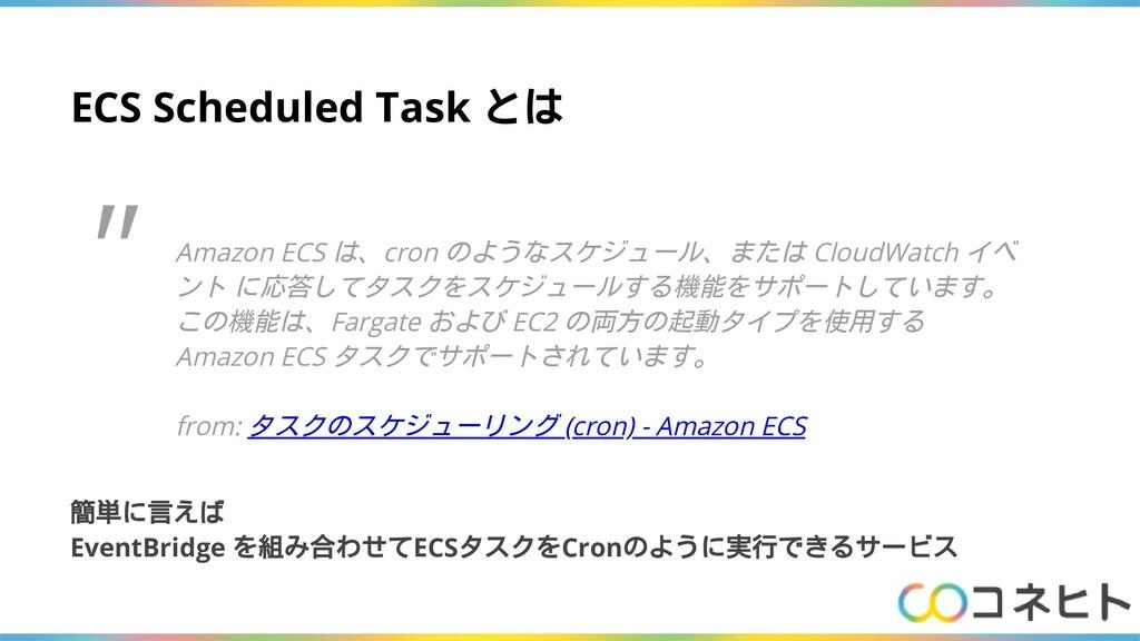 ECS Scheduled Task とは 簡単に言えば EventBridge を組み合わせ...