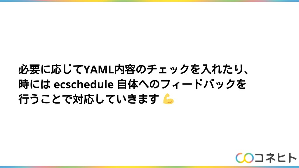 必要に応じてYAML内容のチェックを入れたり、 時には ecschedule 自体へのフィード...