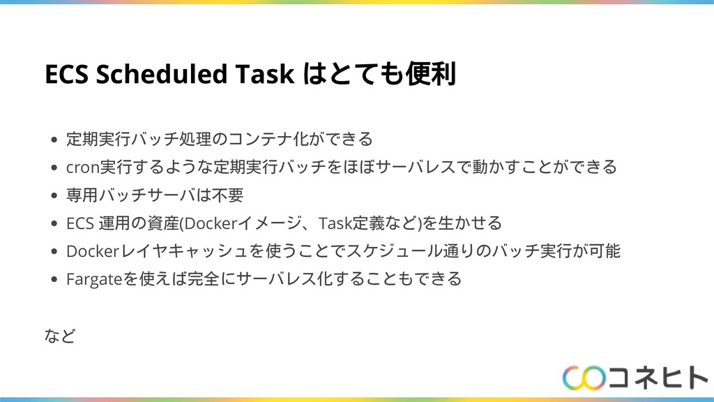 ECS Scheduled Task はとても便利 定期実行バッチ処理のコンテナ化ができる c...